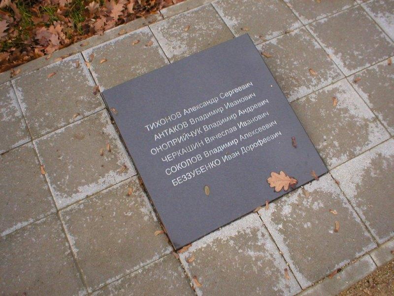 http://www.gsvg88.narod.ru/memorial/PB190013.JPG