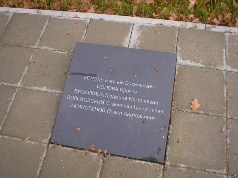 http://www.gsvg88.narod.ru/memorial/PB190014.JPG
