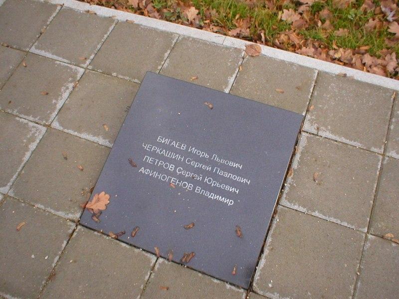 http://www.gsvg88.narod.ru/memorial/PB190016.JPG