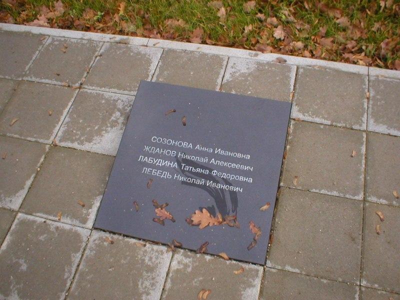 http://www.gsvg88.narod.ru/memorial/PB190018.JPG