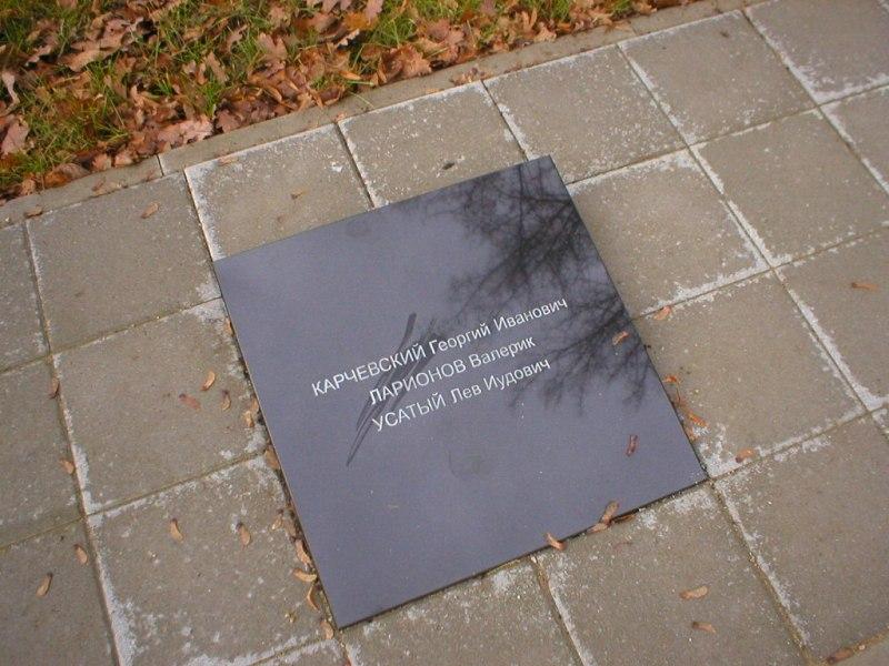 http://www.gsvg88.narod.ru/memorial/PB190020.JPG