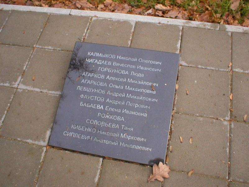 http://www.gsvg88.narod.ru/memorial/PB190024.JPG