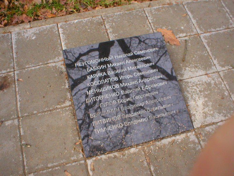 http://www.gsvg88.narod.ru/memorial/PB190030.JPG