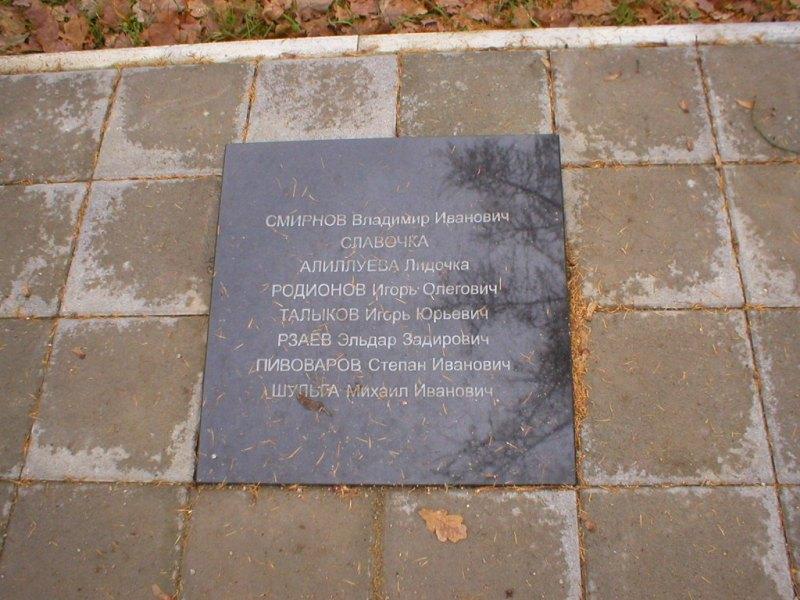 http://www.gsvg88.narod.ru/memorial/PB190033.JPG