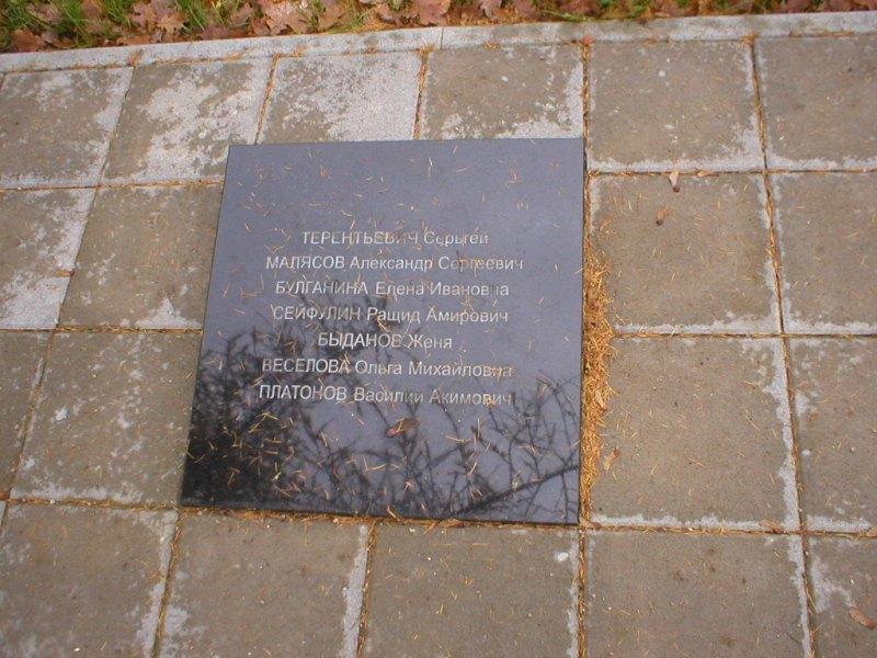 http://www.gsvg88.narod.ru/memorial/PB190034.JPG