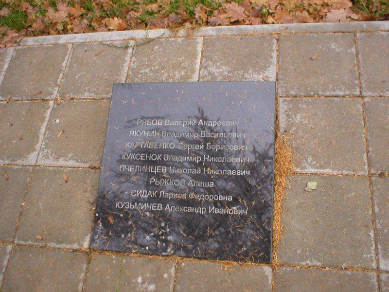 http://www.gsvg88.narod.ru/memorial/PB190035.JPG