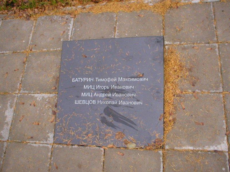 http://www.gsvg88.narod.ru/memorial/PB190041.JPG