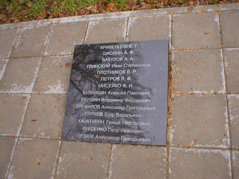 http://www.gsvg88.narod.ru/memorial/PB190043.JPG
