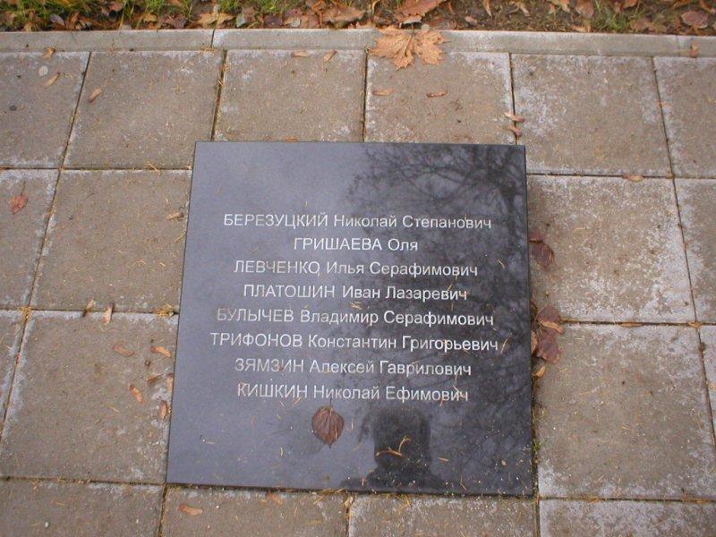 http://www.gsvg88.narod.ru/memorial/PB190064.JPG