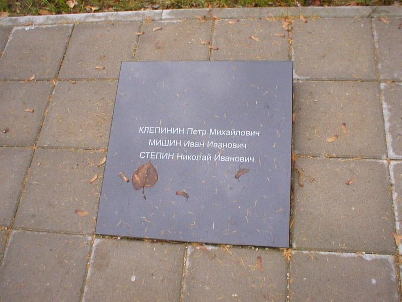 http://www.gsvg88.narod.ru/memorial/PB190065.JPG
