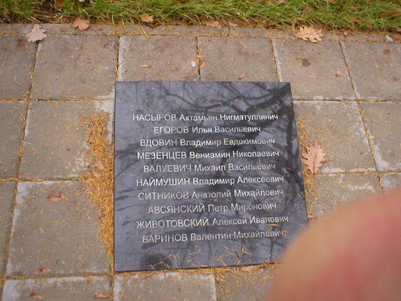 http://www.gsvg88.narod.ru/memorial/PB190074.JPG