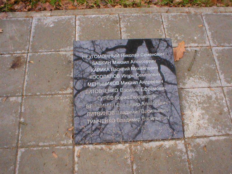 http://www.gsvg88.narod.ru/memorial/PB190083.JPG